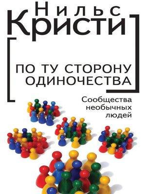 cover image of По ту сторону одиночества. Сообщества необычных людей
