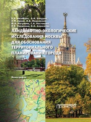 cover image of Ландшафтно-экологические исследования Москвы для обоснования территориального планирования города