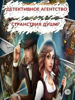 cover image of Детективное агентство «Странствия души»