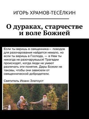 cover image of О дураках, старчестве и воле Божией