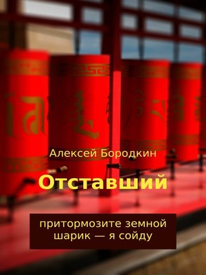 cover image of Отставший