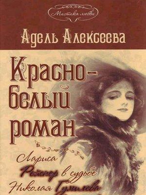 cover image of Красно-белый роман. Лариса Рейснер в судьбе Николая Гумилева и Анны Ахматовой