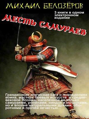 cover image of Месть самураев (трилогия)