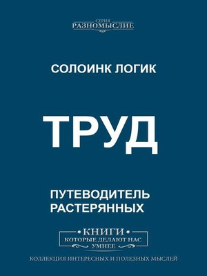 cover image of Труд