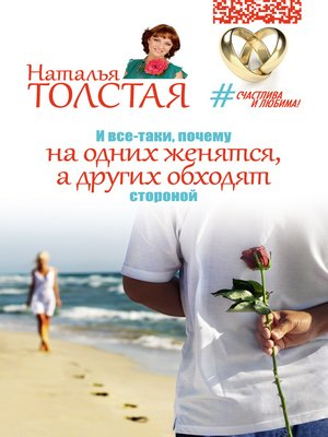 cover image of И все-таки, почему на одних женятся, а других обходят стороной