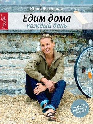 cover image of Едим дома каждый день