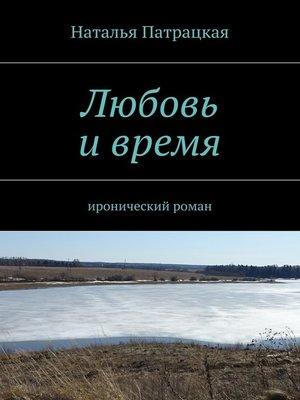 cover image of Любовь ивремя. Серия «Проза – 2013»