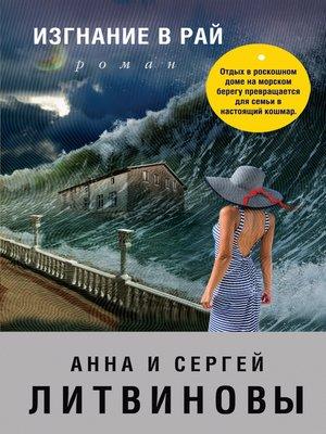 cover image of Изгнание в рай