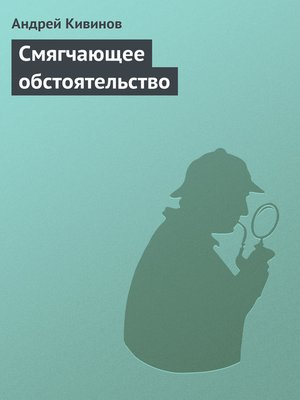 cover image of Смягчающее обстоятельство