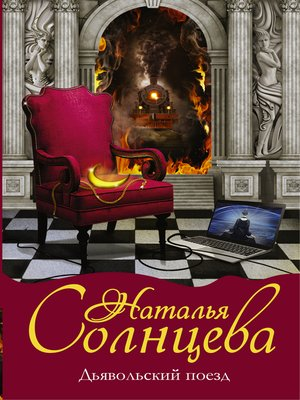 cover image of Дьявольский поезд
