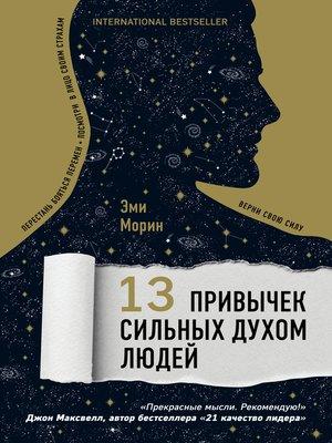cover image of 13 привычек сильных духом людей. Верни свою силу, перестань бояться перемен, посмотри в лицо своим страхам