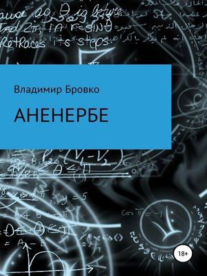 cover image of Аненербе