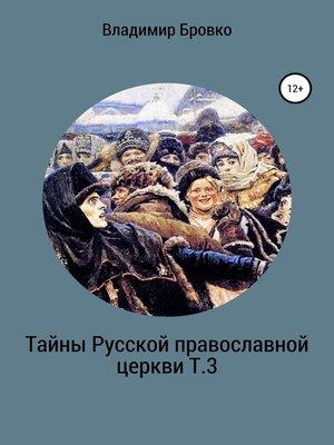 cover image of Тайны Русской Православной церкви Т.3