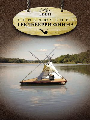 cover image of Приключения Гекльберри Финна