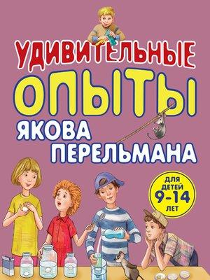 cover image of Удивительные опыты Якова Перельмана