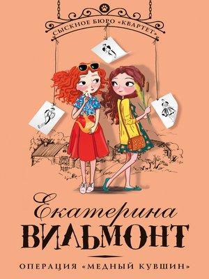 cover image of Операция «Медный кувшин»