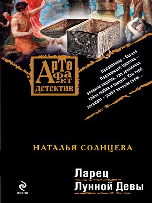 cover image of Ларец Лунной Девы