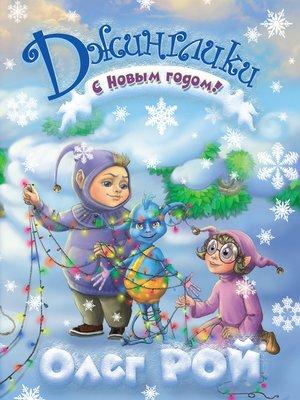 cover image of С Новым годом!