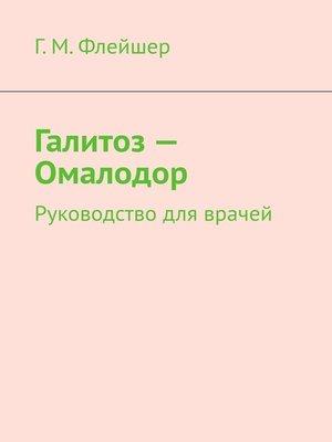 cover image of Галитоз– Омалодор. Руководство для врачей