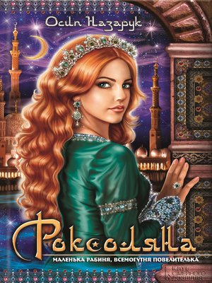 cover image of Роксоляна