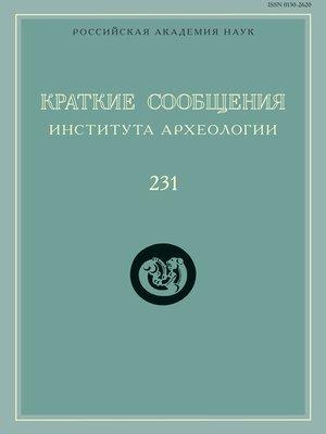 cover image of Краткие сообщения Института археологии. Выпуск 231
