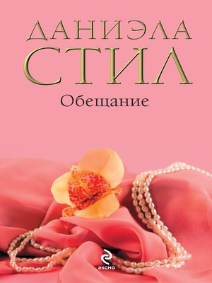 cover image of Обещание