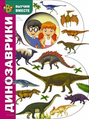 cover image of Динозаврики