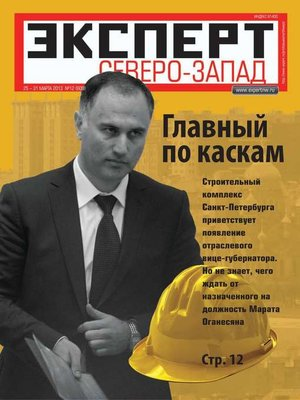 cover image of Эксперт Северо-Запад 12-2013