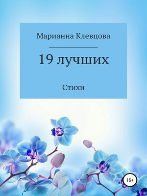 cover image of 19 лучших. Стихи