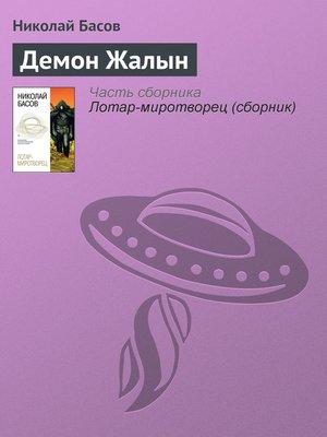cover image of Демон Жалын