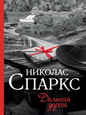 cover image of Дальняя дорога
