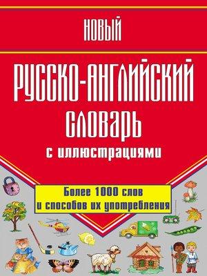 cover image of Новый русско-английский словарь с иллюстрациями