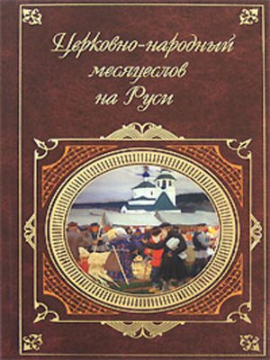 cover image of Церковно-народный месяцеслов на Руси