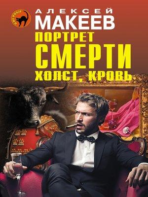 cover image of Портрет смерти. Холст, кровь
