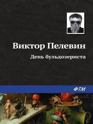 cover image of День бульдозериста
