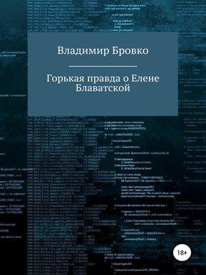 cover image of Горькая правда о Елене Блаватской