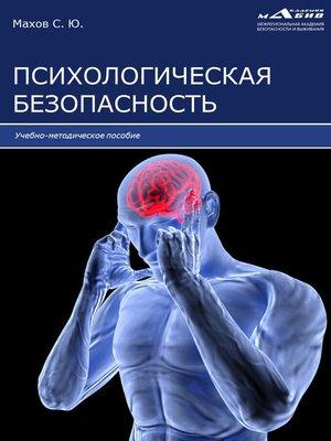 cover image of Психологическая безопасность
