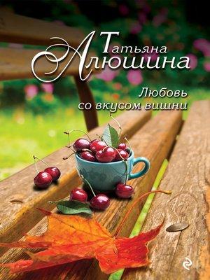 cover image of Любовь со вкусом вишни