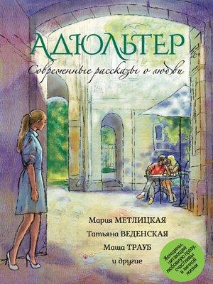 cover image of Современные рассказы о любви. Адюльтер