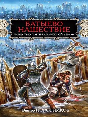 cover image of Батыево нашествие. Повесть о погибели Русской Земли