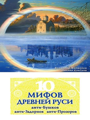 cover image of 10 мифов Древней Руси. Анти-Бушков, анти-Задорнов, анти-Прозоров