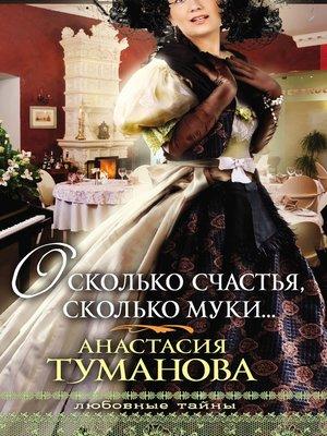 cover image of О, сколько счастья, сколько муки...