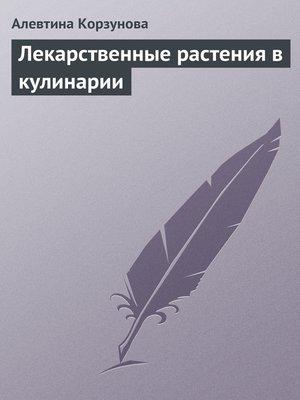 cover image of Лекарственные растения в кулинарии