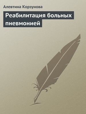 cover image of Реабилитация больных пневмонией