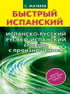 cover image of Испанско-русский русско-испанский словарь с произношением
