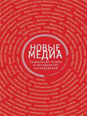 cover image of Новые медиа. Социальная теория и методология исследований
