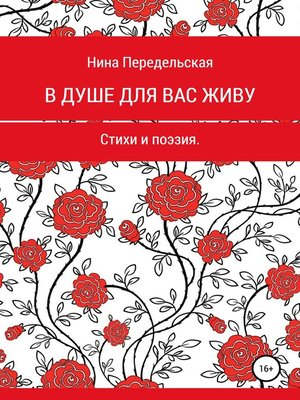 cover image of В душе для вас живу