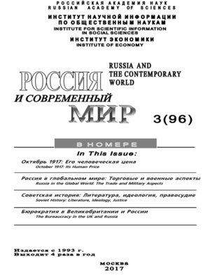 cover image of Россия и современный мир №3 / 2017