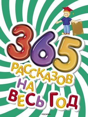 cover image of 365 рассказов на весь год
