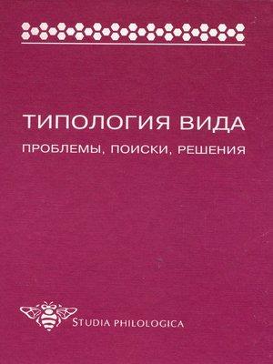 cover image of Типология вида. Проблемы, поиски, решения